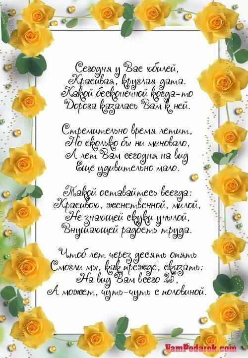 поздравления с днем рождения в стихах с юбилеем по датами предлагает