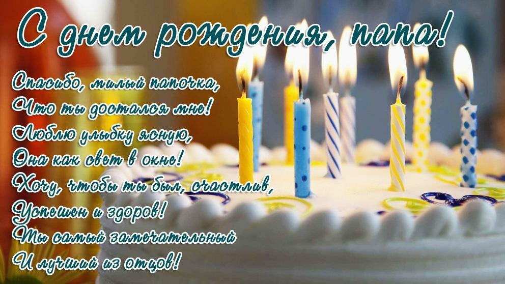 Смешные про, поздравление с днем рождения папе от сына открытки