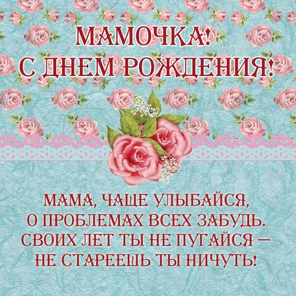 Новый год, текст для открытки маме в день рождения