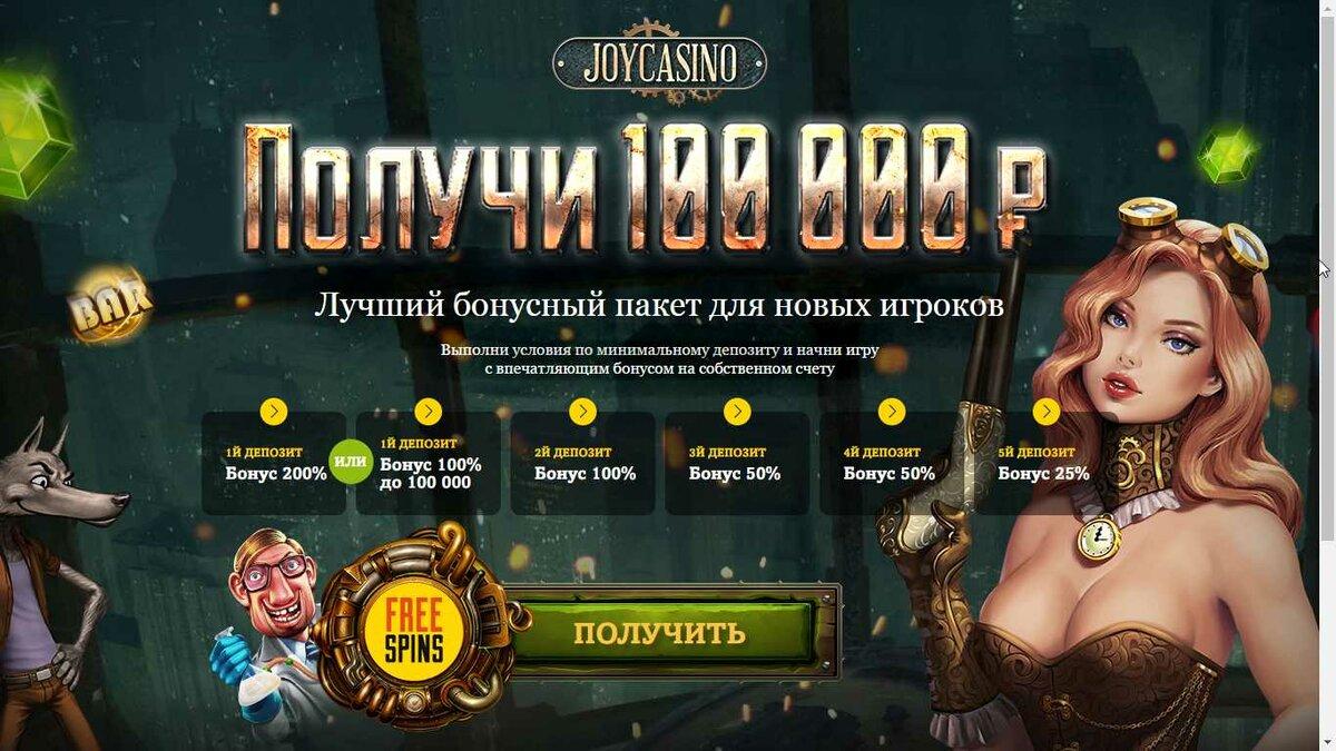 официальный сайт джой казино бонусы