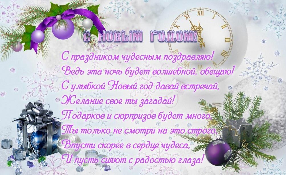 Поздравления с новым годом для друзей в стихах