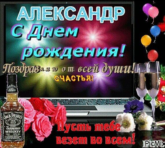 Поздравления с днем рождения саша открытки