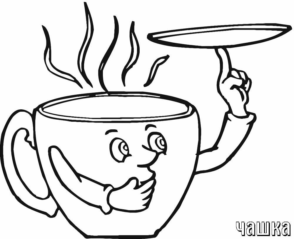 Красном, картинки чашка с кофе распечатать