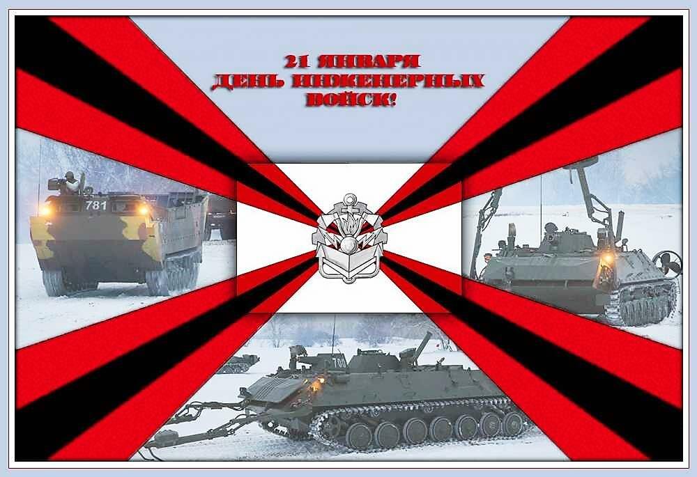 Про, поздравительная открытка с днем инженерных войск