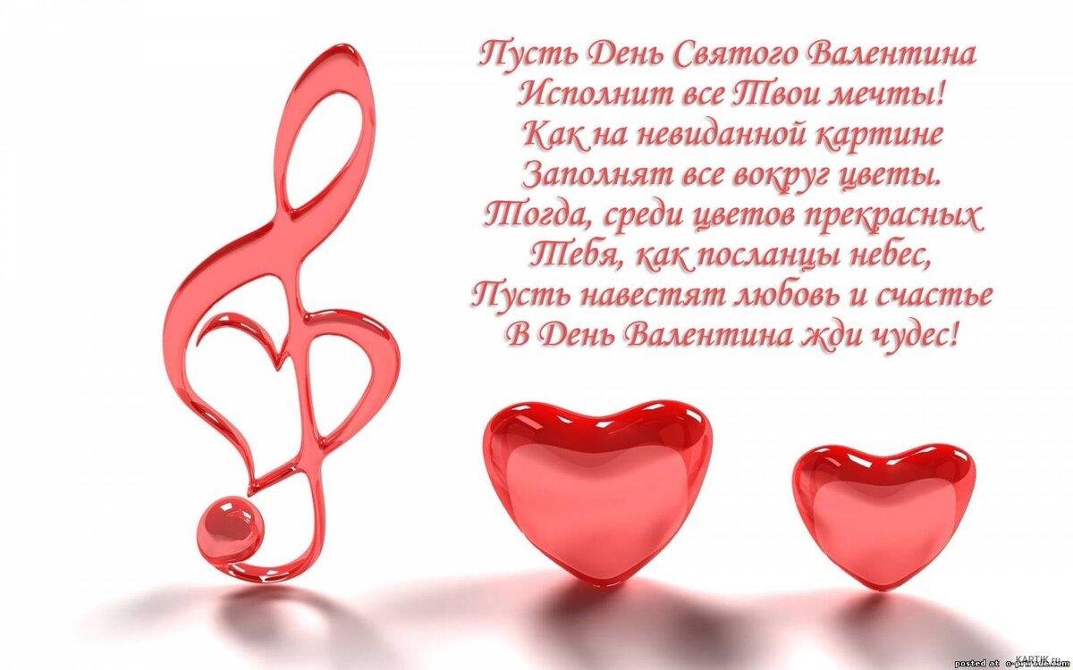 Поздравления валентинки стихах
