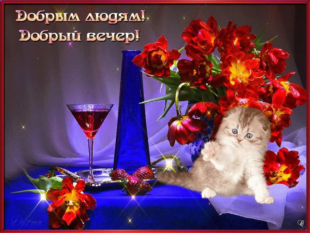 Доброе, добрый вечер красивые открытки