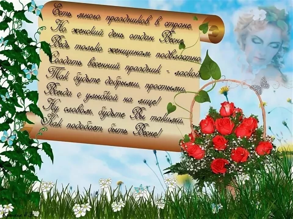 Марийском языке, поздравительные картинки на 8 марта учителя