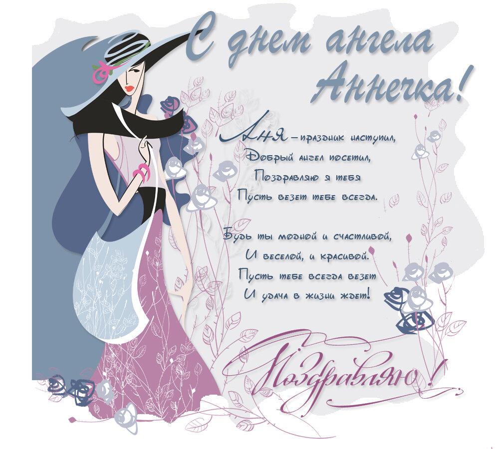 Анимации открытки, именные открытки с днем рождения анна