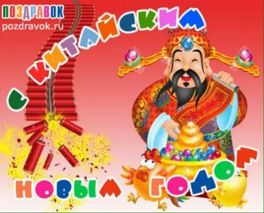 Поздравление новым годом китайским