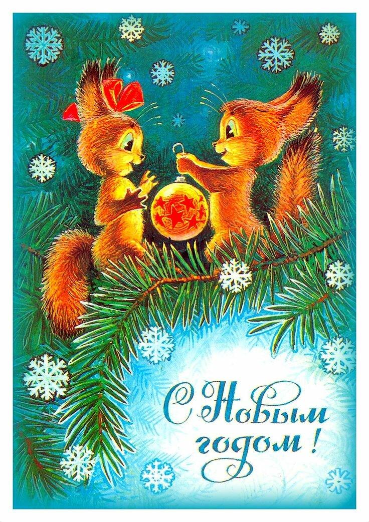 Открытка с новым годом советских времен, пожелания открытками