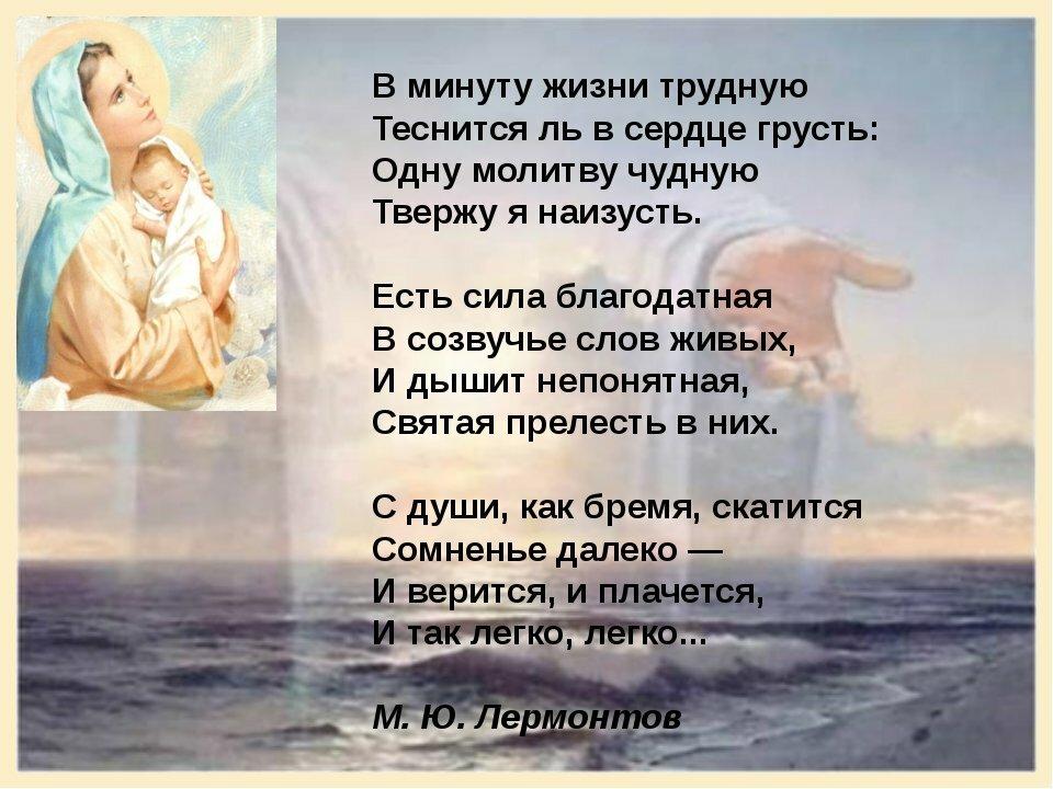 Дню разведки, православные стихи в картинках