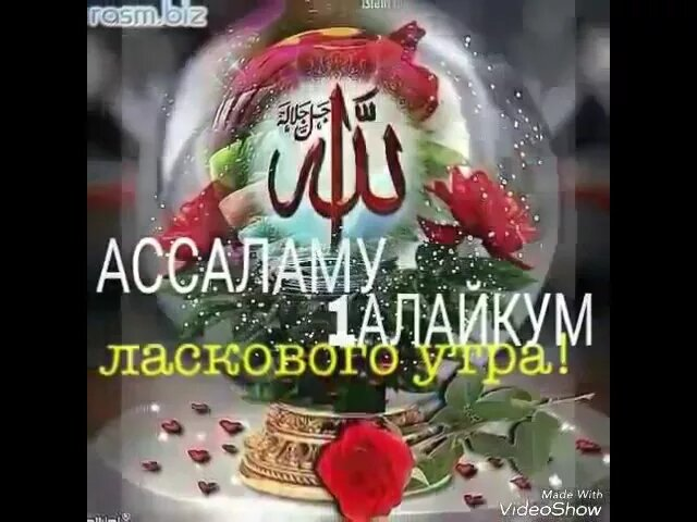 Открытка с днем рождения на чеченском языке