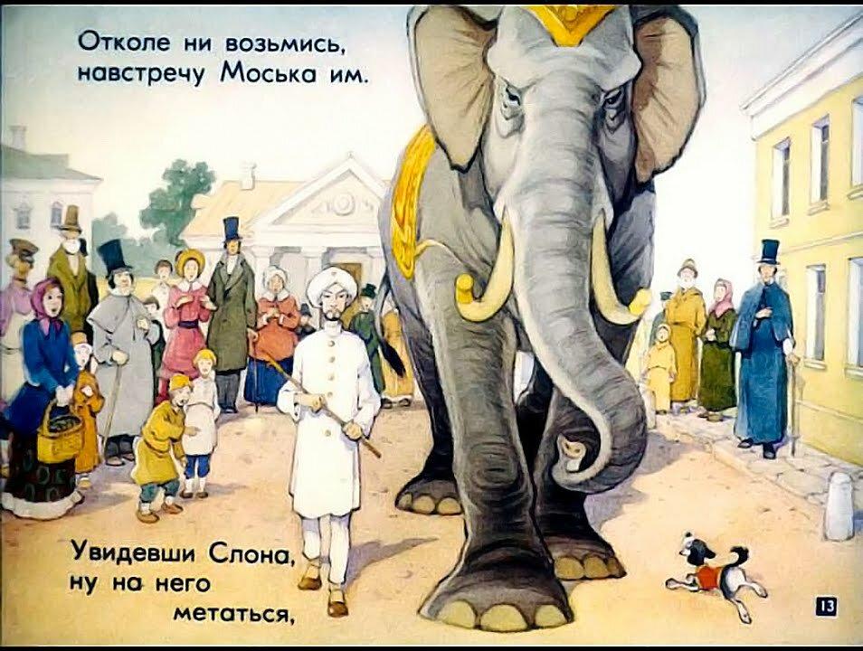 быть, картинки басен крылова слон и моська единство азии европы