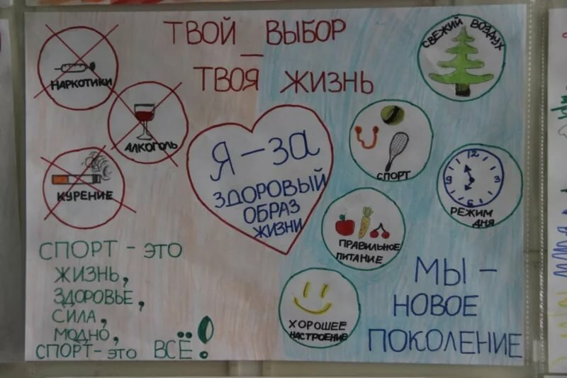 картинки о здоровом образе жизни и плакаты вариант исполнения белый