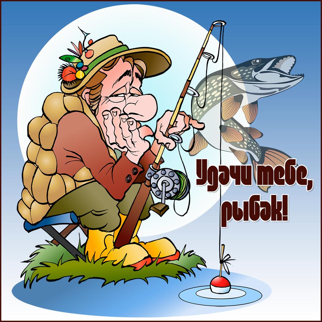 Открытки про рыбалка