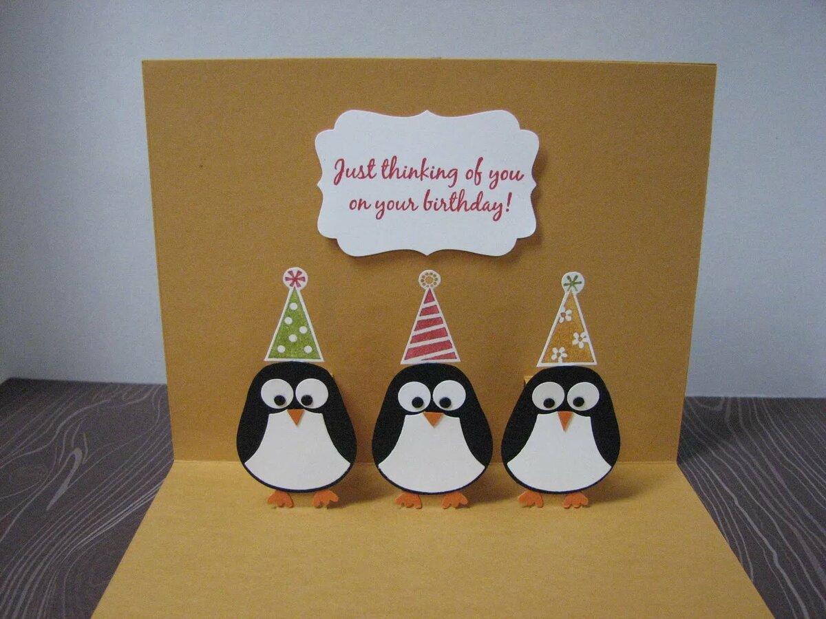 Прикольные открытки на день рождение самодельные