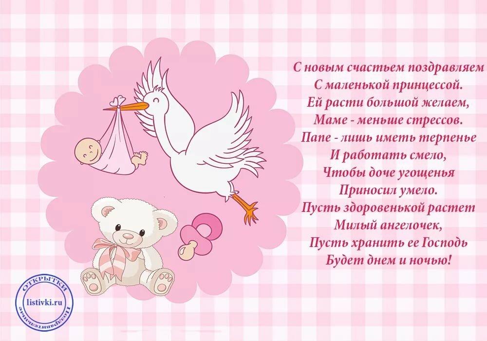 Флеш открытки с рождением дочки