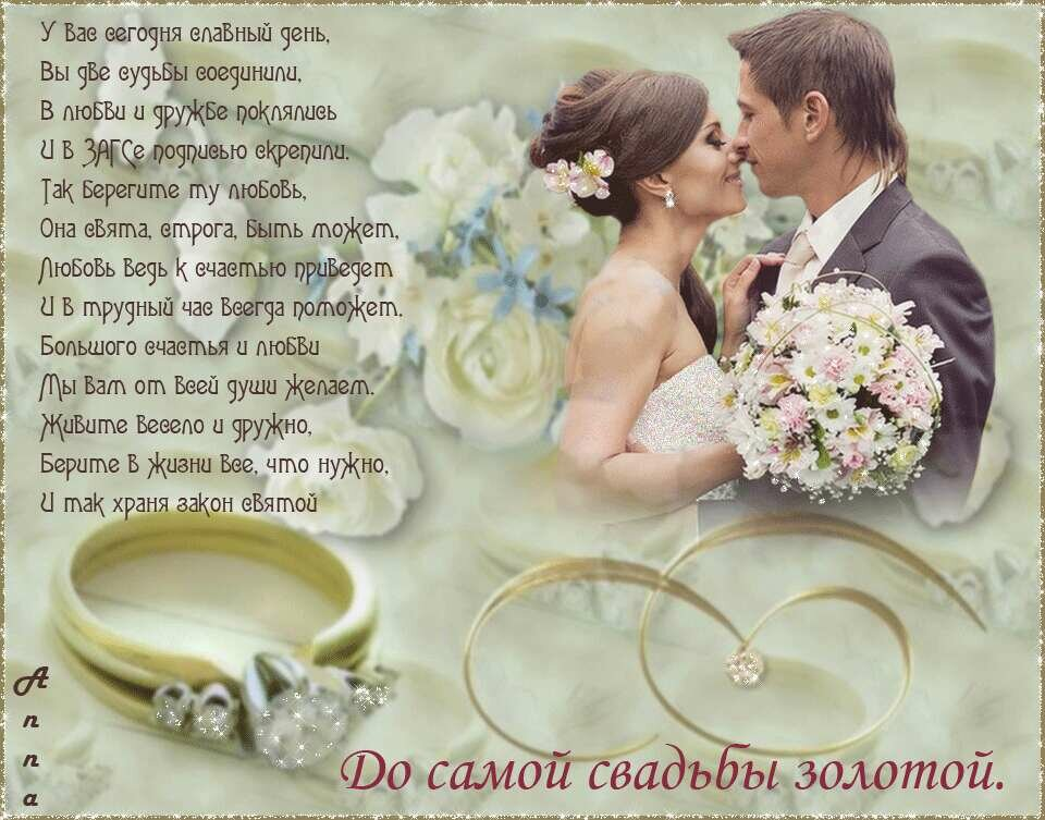 Поздравительные открытки с свадьбы, для