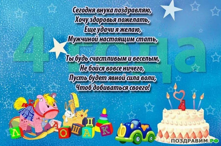 Внуку 7 лет поздравления от бабушки
