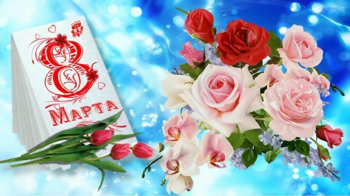Днем рождения, открытки с 8 марта самые красивые