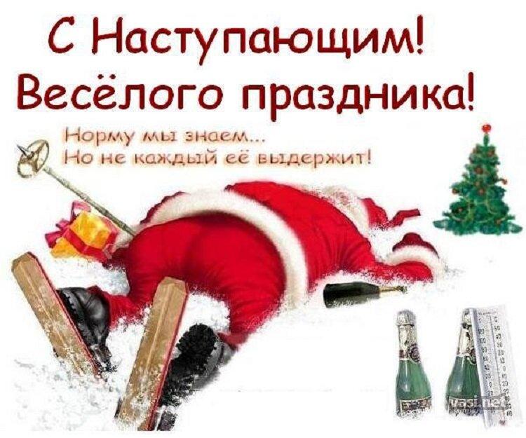 Поздравления в картинках с новым годом смешные, открытки днем