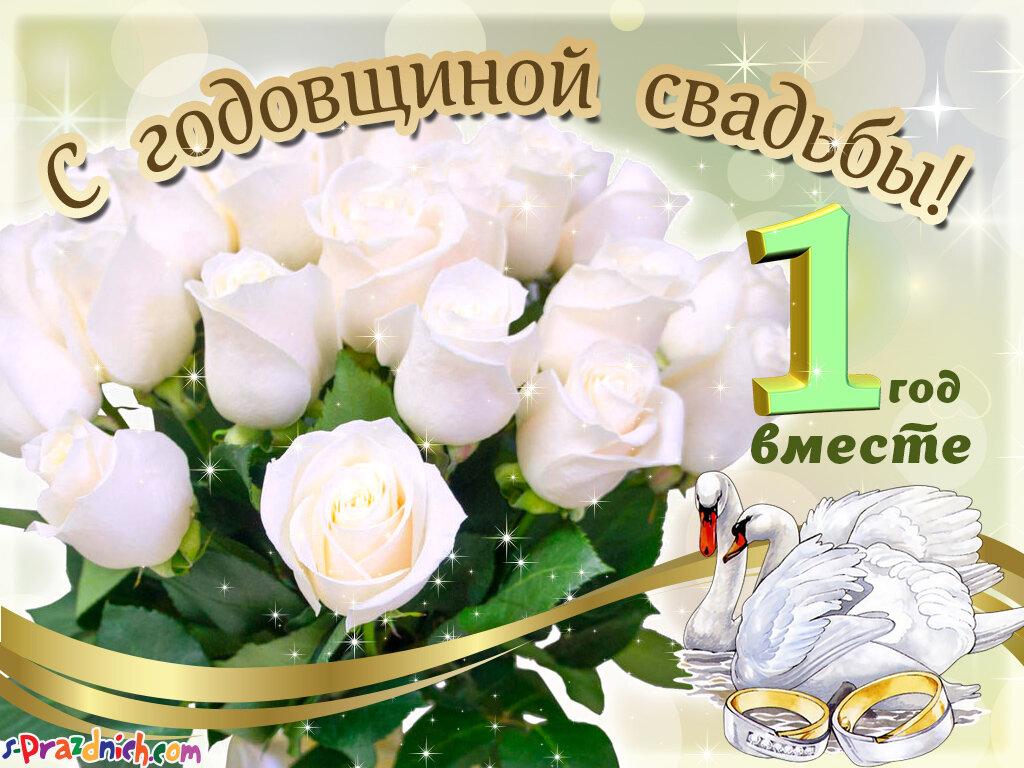 Открытка с годовщиной 1 год
