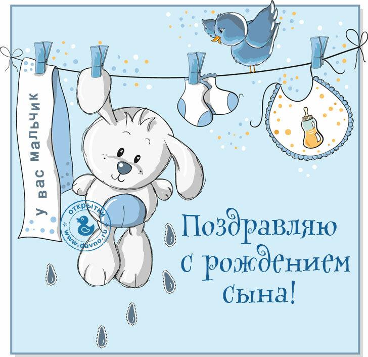 Открытки поздравления мамы мальчика, открытка