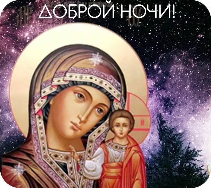 Днем для, красивые открытки православные спокойной ночи