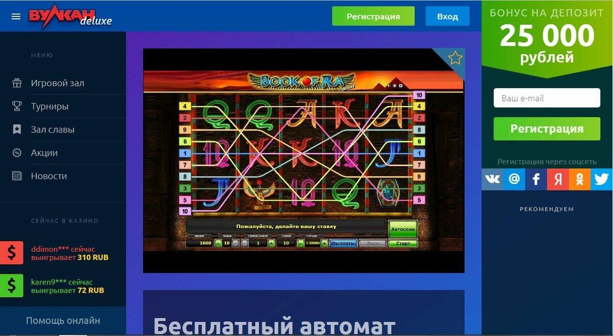 обзор казино vulcan delux