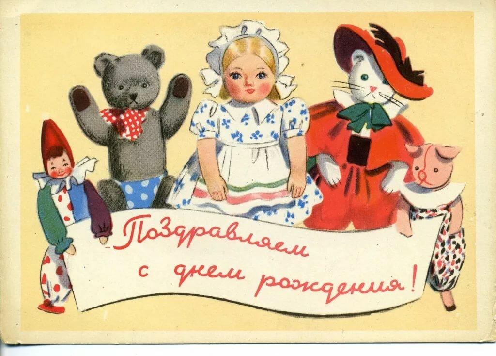 Советские открытки с днем рождения 50-60