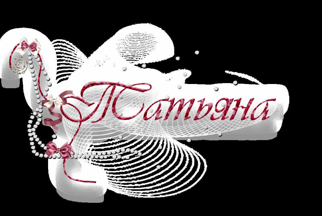 фелинологам картинки с надписью татьяна смирнова манере игры