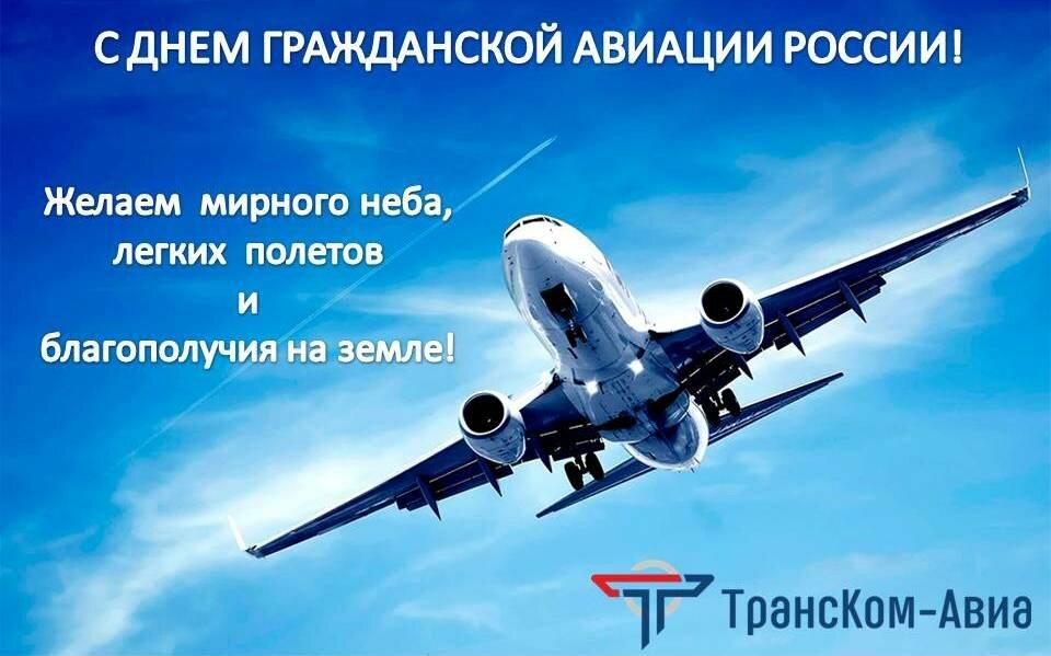 Поздравление ко дню международный день гражданской авиации