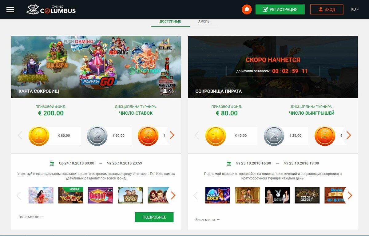 официальный сайт бонус в казино колумб