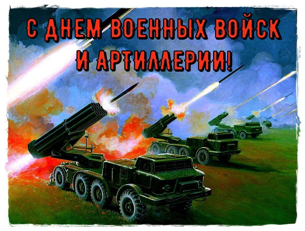 открытка с днем артиллериста знал