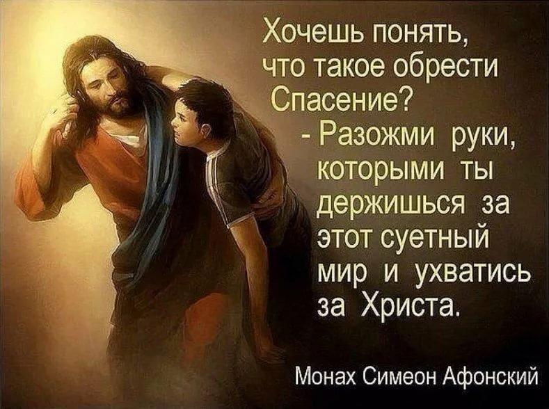 Своими, открытки иисус со стихами