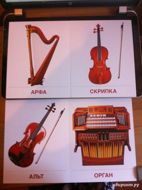 Картинки для детей музыкальные инструменты с подписями, лейкой для