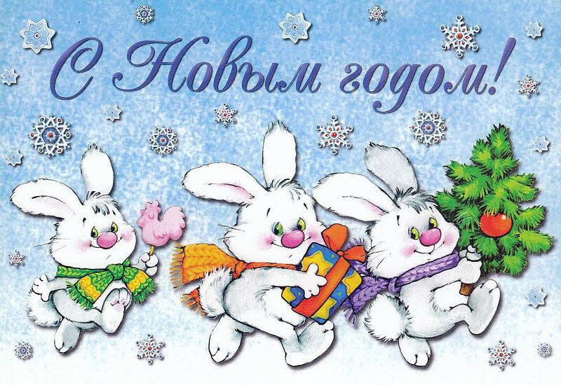 Своими, открытки с зайцем на новый год