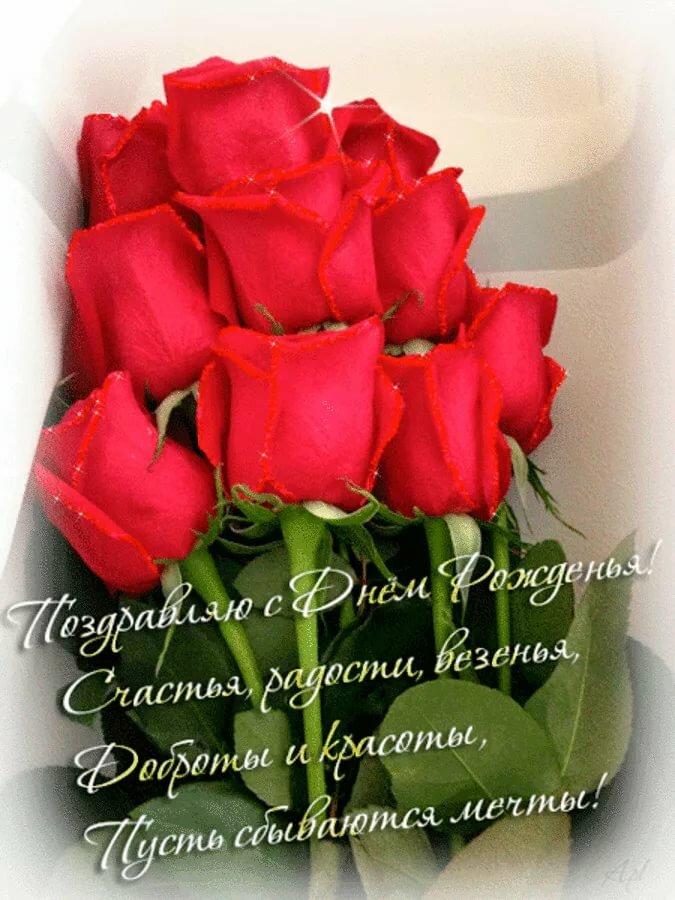 Открытки розы женщине красивые с стихами, открытки сберкот
