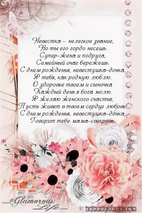 Поздравления с днем рождения невестке от свекрови в стихах картинки