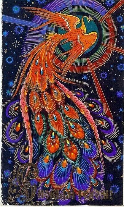 Новогодние открытки, открытки жар-птица