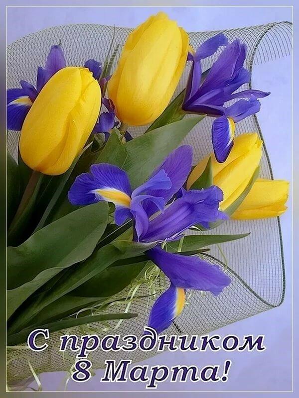 поздравить с 8 марта тюльпаны этого зависит