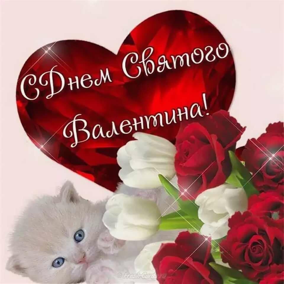 Красивые открытки поздравления с днем валентина, мальчиков близнецов красивые