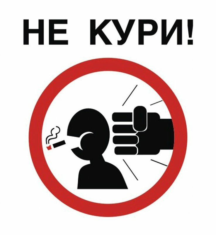 Картинки знак не курить