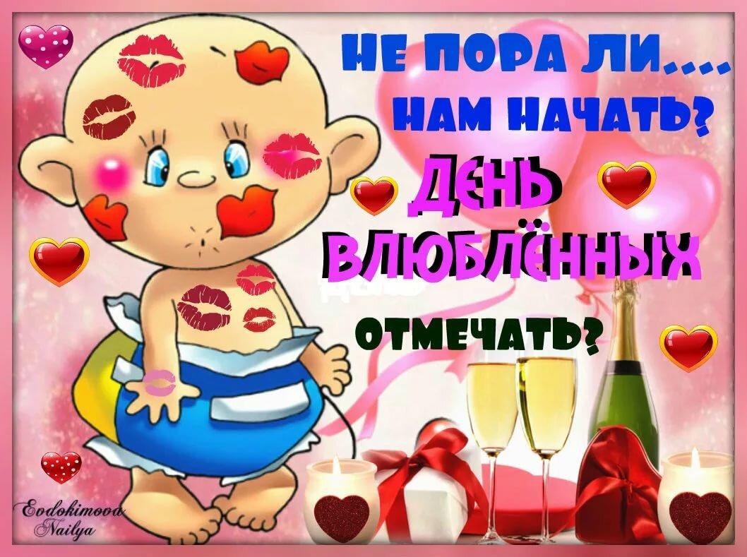 Валентинов день, картинки на день святого валентина прикольные для друзей