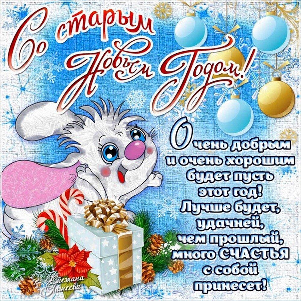 Поздравления с новым годом старым в картинках, днем дружбы
