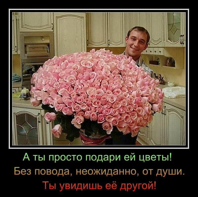 Просто подари ей цветы