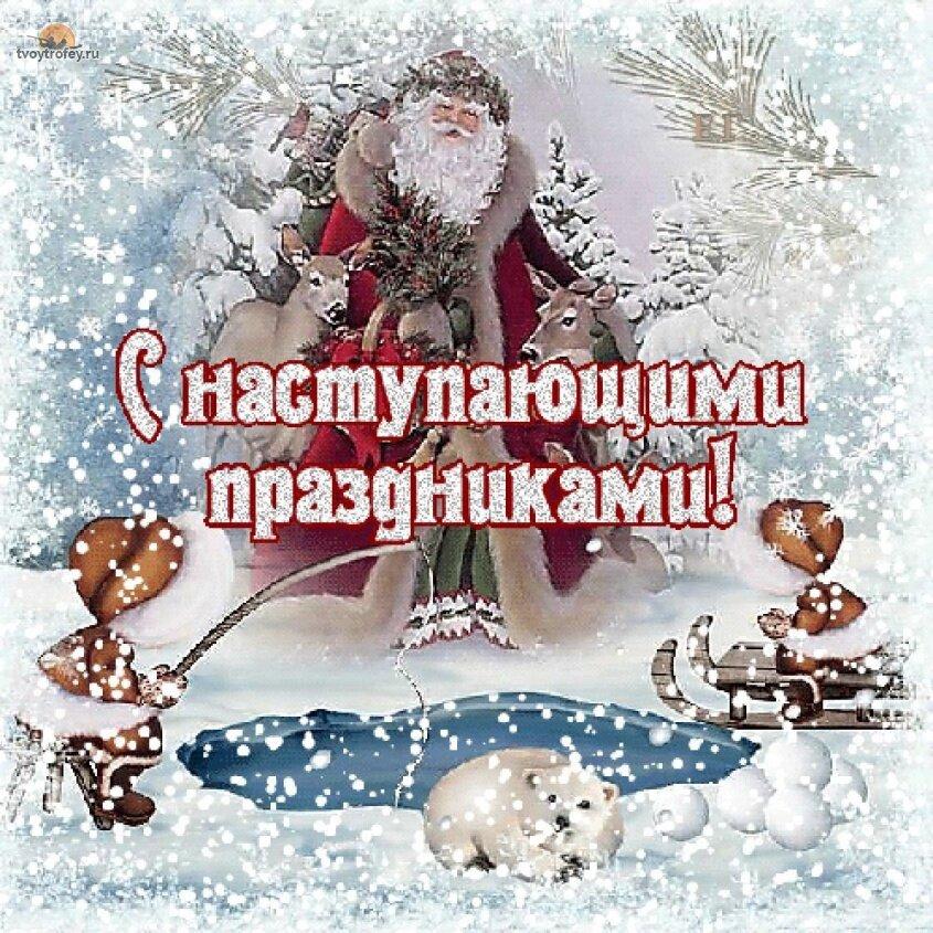 Картинки, открытка с наступающим новым годом поздравление