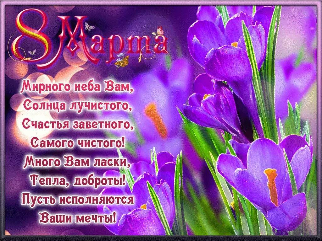 Поздравления к восьмому марта а картинках