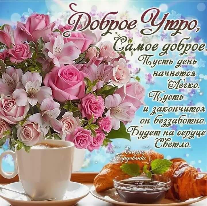 Картинки с цветами с добрым утром хорошего дня пожелания, днем