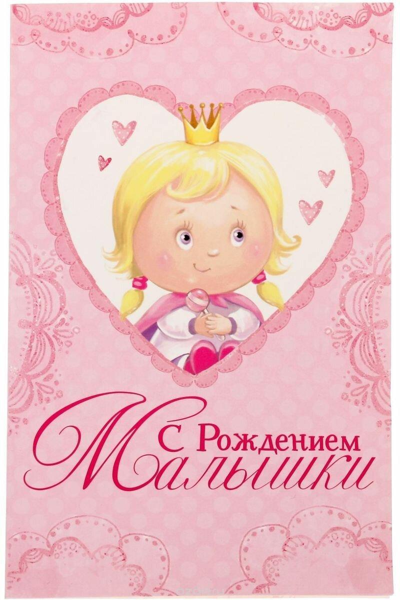 Доброе утро, картинки с поздравлением новорожденного девочка